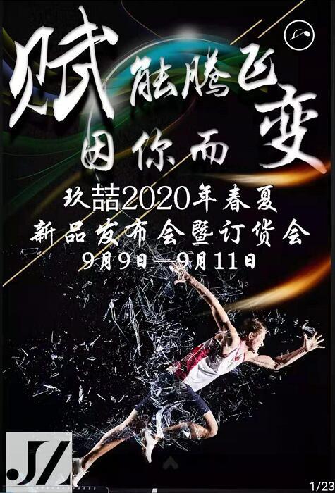 玖喆潮童2020年春夏订货会诚邀您的莅临!