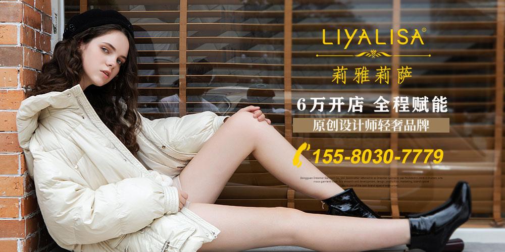 莉雅莉萨LIYALISA