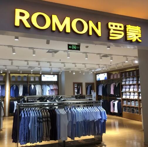 恭喜罗蒙新零售江苏宿迁泗阳海欣哥伦布广场店盛大开业