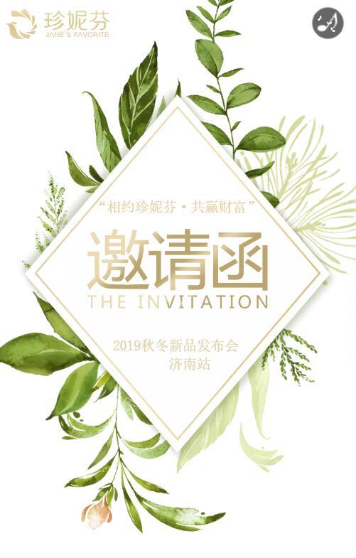 珍妮芬2019秋冬新品发布会-济南站火爆开启