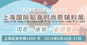 2019上海国际贴身时尚原辅料展