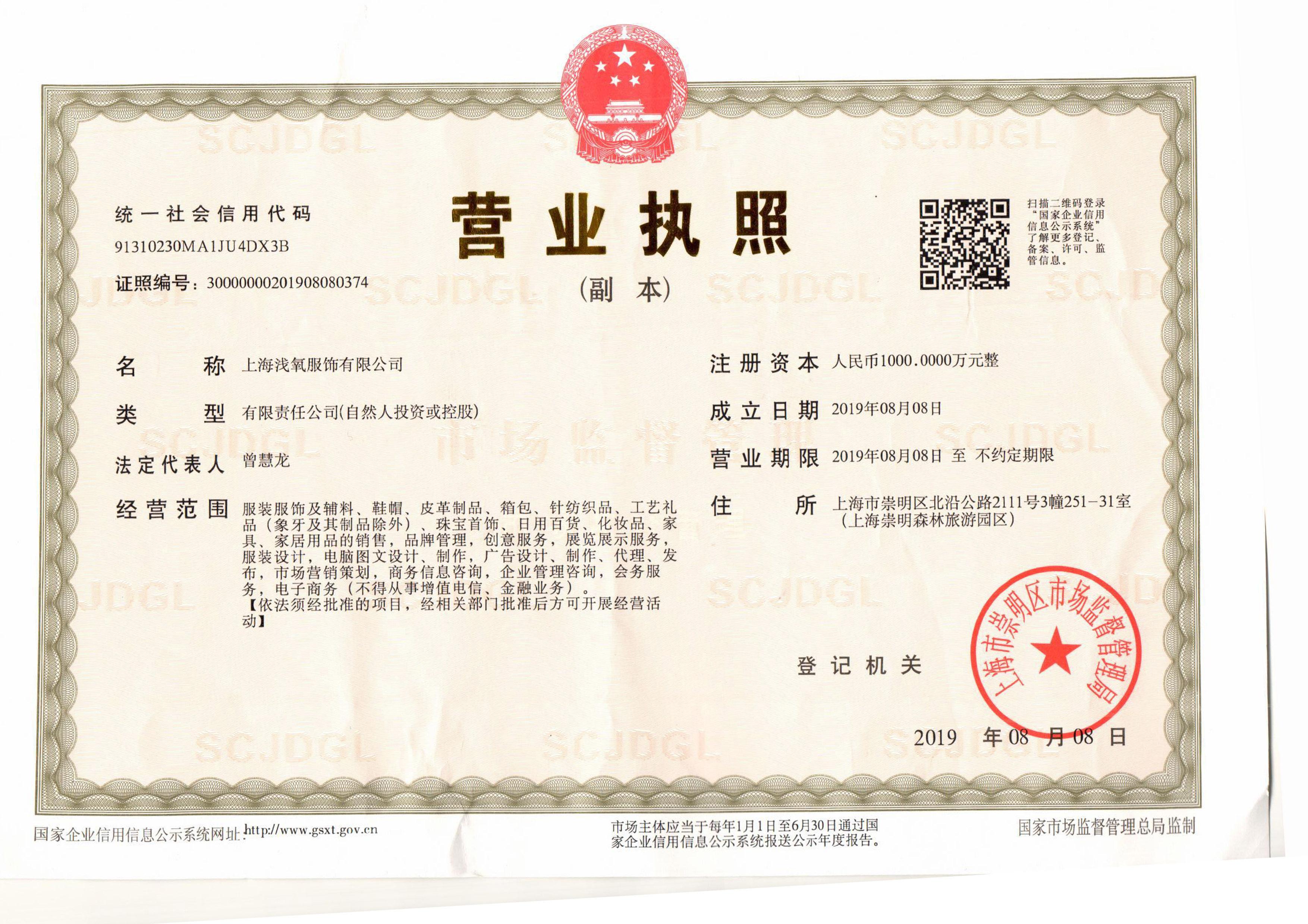 上海浅氧服饰有限公司企业档案