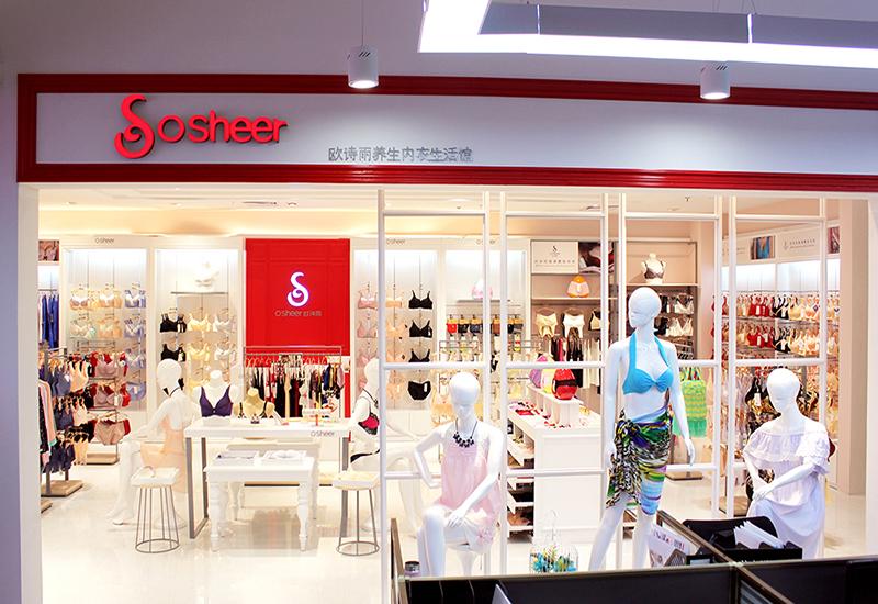 广西植物内衣加盟多少钱,欧诗雨倡导养生健康,追求品质时尚