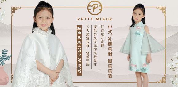 PETIT MIEUX贝的屋中式潮童童服诚邀加盟!