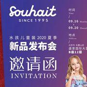 水孩儿童装2020夏季新品发布会邀请函