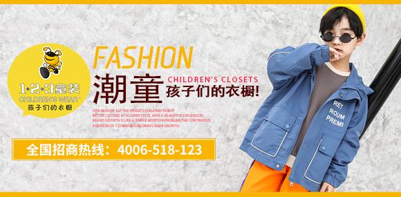 1+2=3千家一站式童裝購物連鎖加盟
