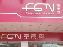 中国皮鞋不行了  国鞋如何当自强?