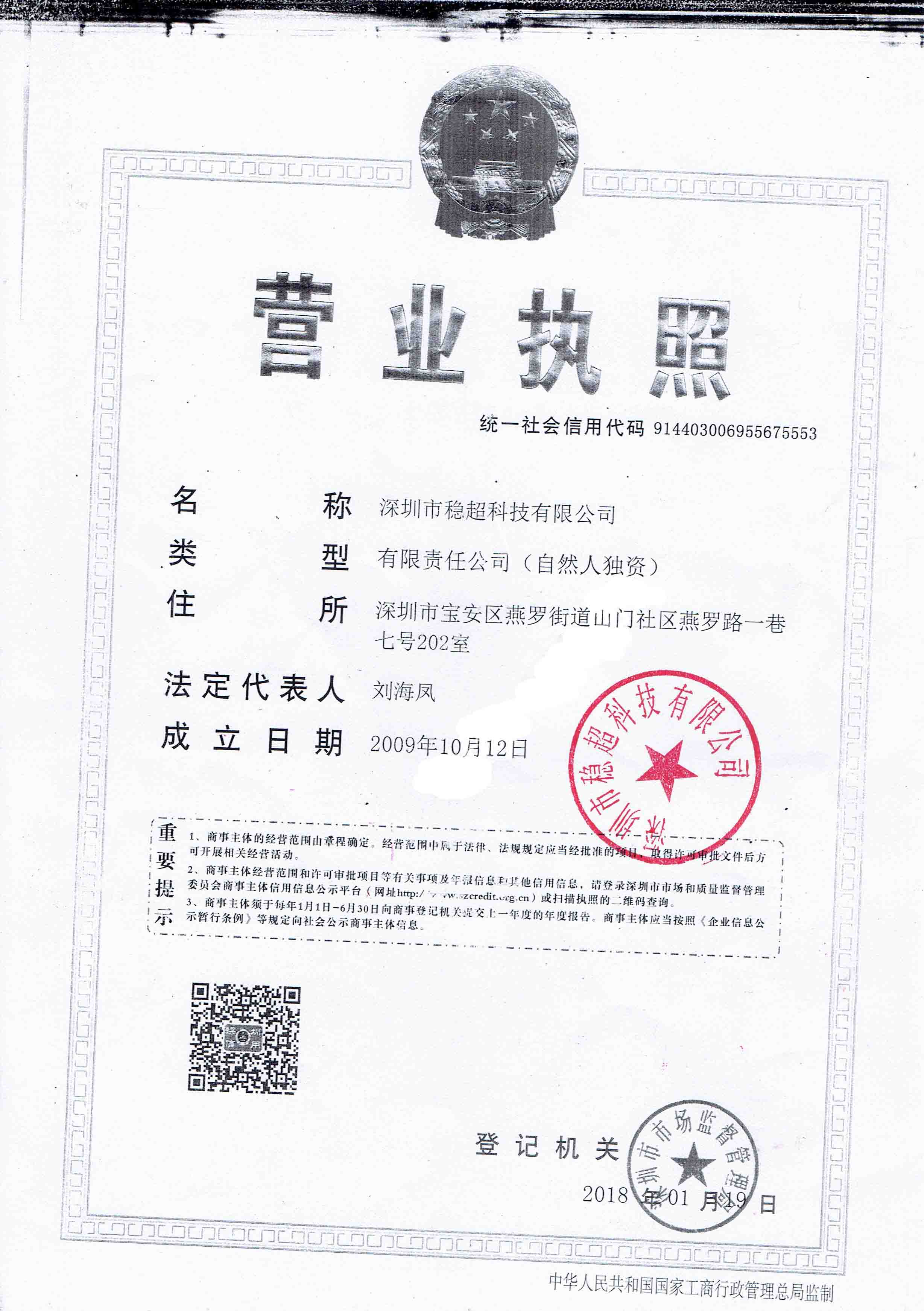 深圳市稳超科技有限公司企业档案