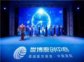 大咖云集  干货满满  爆点纷呈 重构未来·中国服装产业峰会濮院举行