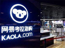 阿里考拉20亿美元收购案交割在即 考拉CEO确定