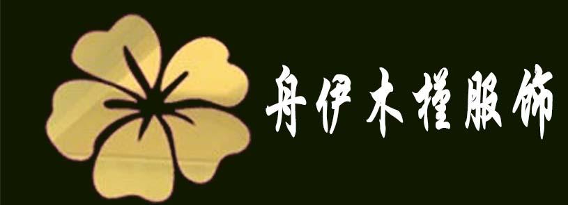 舟伊木槿服饰成都有限公司