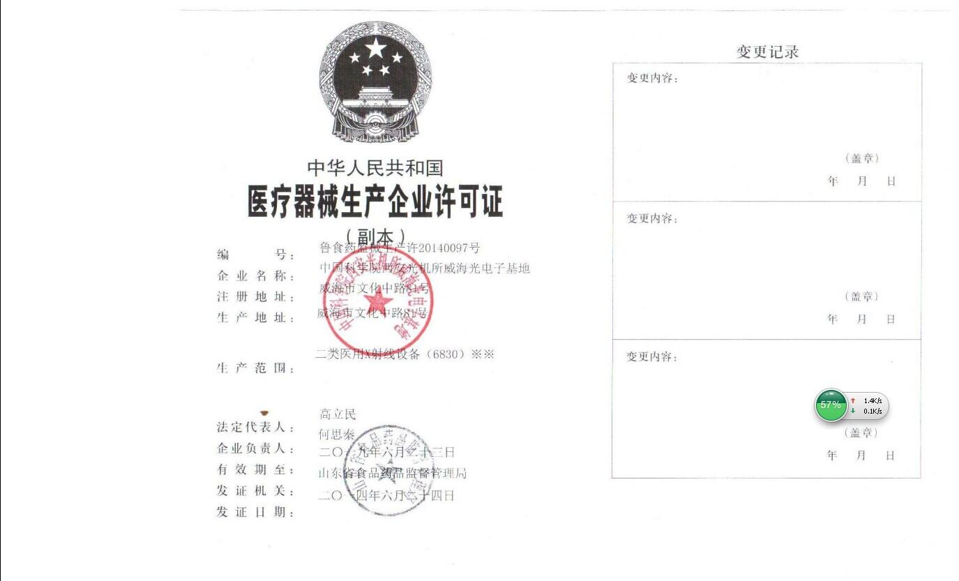 中国科学院西安光机所威海光电子基地企业档案