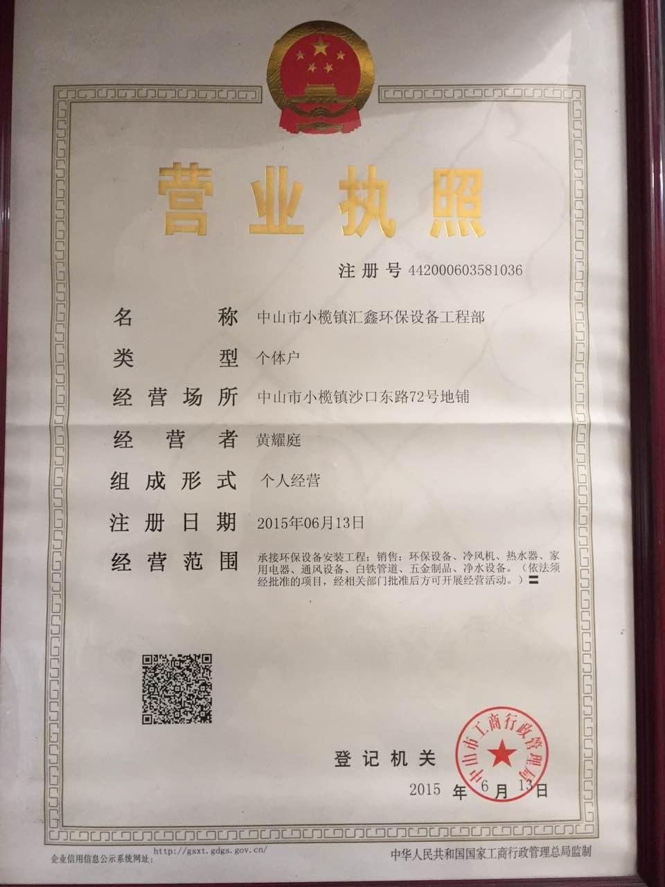 中山市小榄镇汇鑫环保设备工程部企业档案