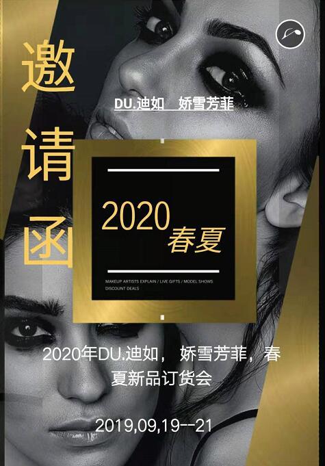 DU迪如&娇雪芳菲2020年春夏新品发布会诚邀您的莅临!