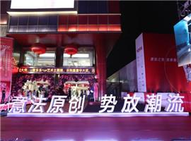 第二屆意法原創時裝周華美綻放|揚原創品牌之聲,助中國時尚價值高企