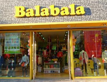 森马旗下的童装品牌巴拉巴拉上线汉服
