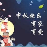 好时节,愿得年年,常见中秋月 ----维富友恭祝您和家人中秋快乐!