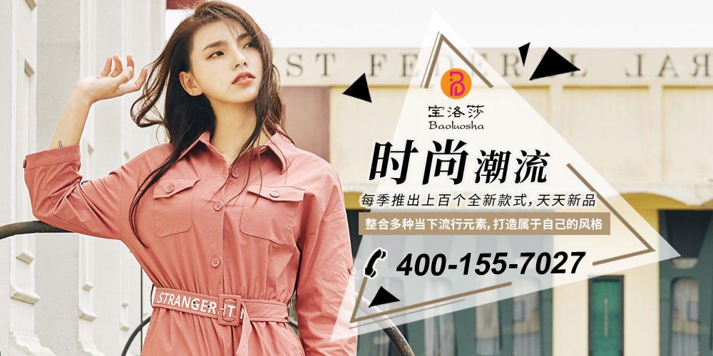 广东宝洛莎服装有限公司