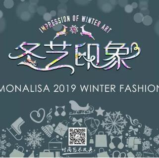 冬藝·印象   MONALISA 2019冬季訂貨會圓滿落幕