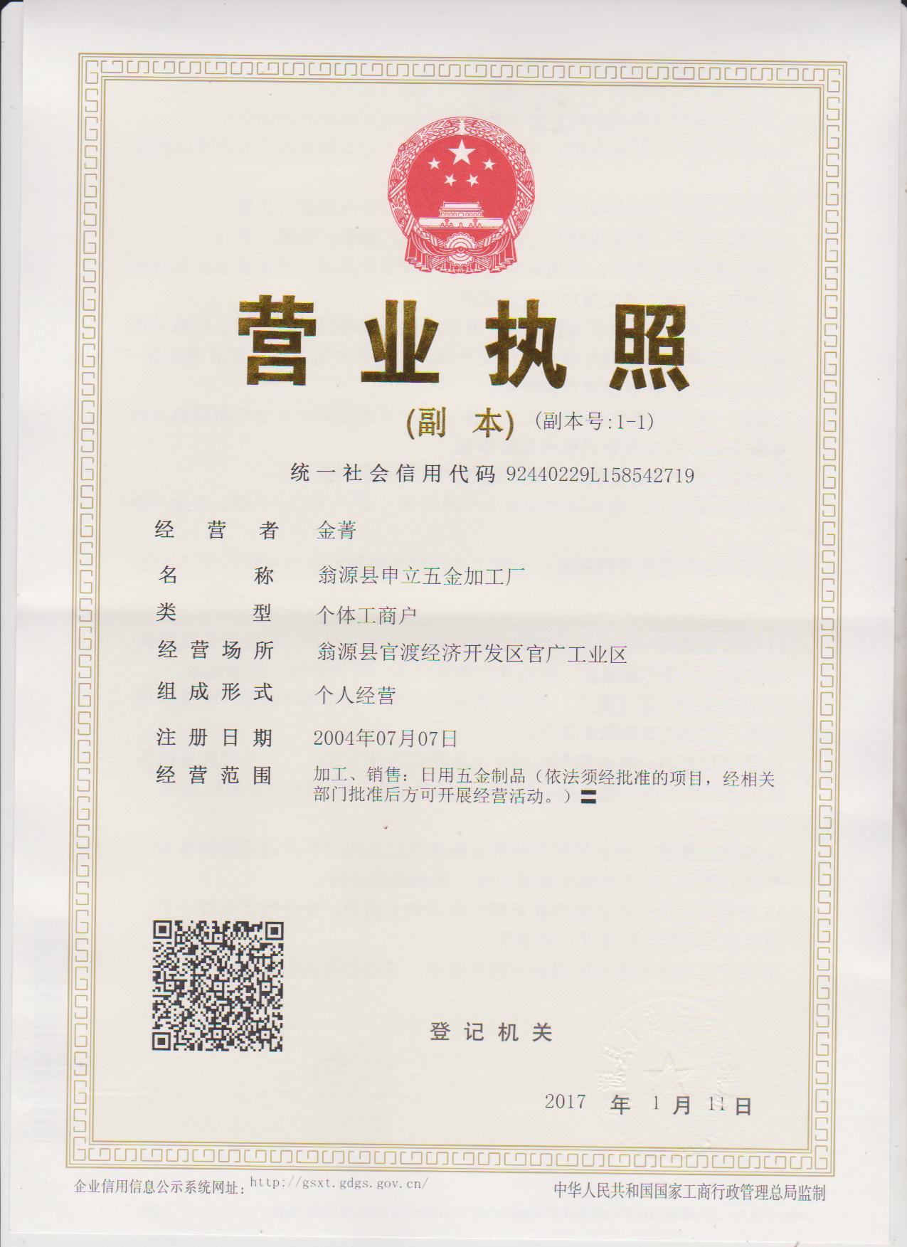 翁源县申立五金加工厂企业档案