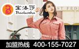 宝洛莎女装店怎么样 面对全国招商带你靠谱做事业