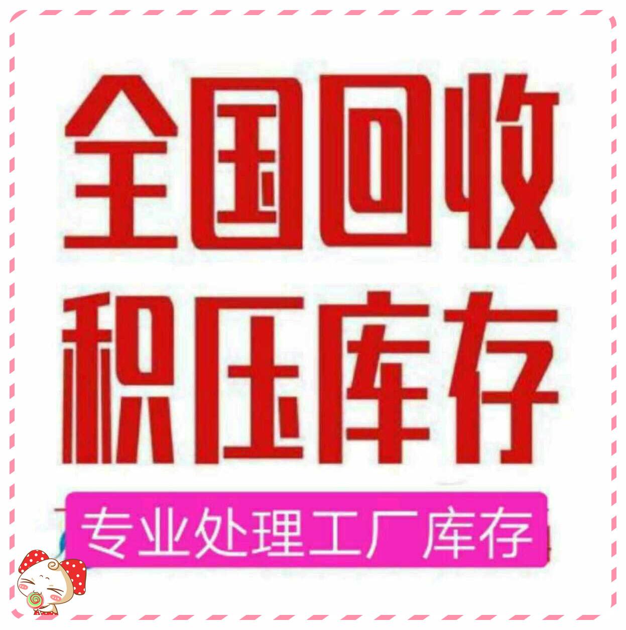 上海庫存服裝回收電話