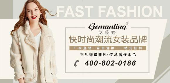 gemanting戈蔓婷时尚女装诚邀加盟,期待您的加入