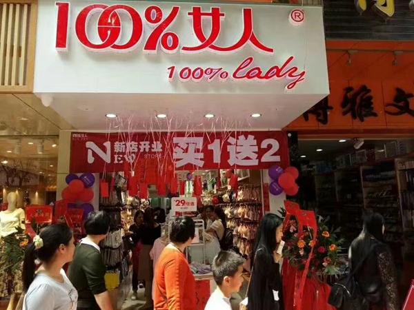 100%女人店铺展示