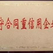 """又来喜讯!品牌莎斯莱思荣获2018广东省""""守合同重信用""""企业"""