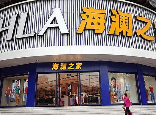 海澜之家出售江阴爱居兔服装股权 投资收益5600万元