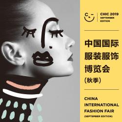 中国国际服装服饰博览会2019(秋季)