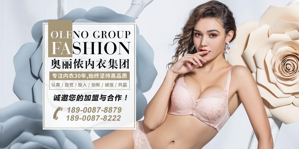 廣東奧麗儂內衣集團有限公司