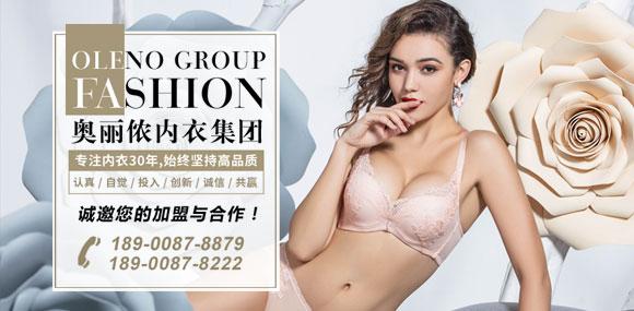 開品牌內衣店 30年奧麗儂誠邀加盟代理!