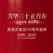 芳华30,正青春!丨奥丽侬集团30周年庆典,诚邀您莅临。