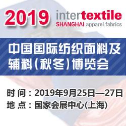 2019年中国国际纺织面料及辅料(秋冬)博览会