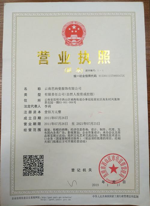 云南芭纳曼服饰有限公司企业档案