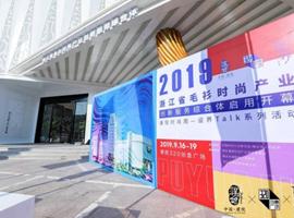 浙江省毛衫时尚产业创新服务综合体圆满落幕