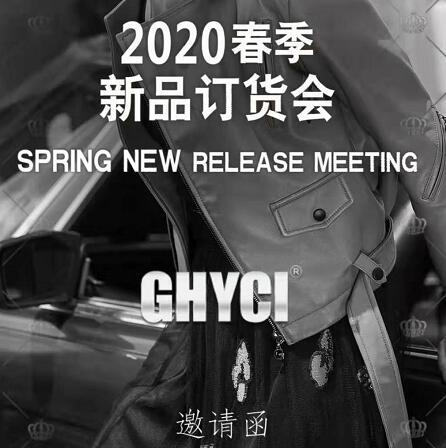 吉曦GHYCI2020春季新品订货会诚邀您的莅临!