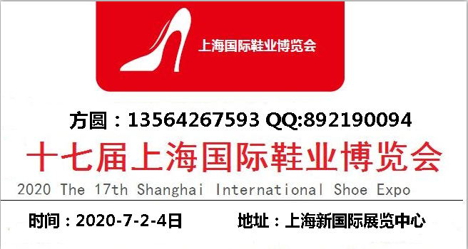 2020七月上海國際沙灘鞋展布鞋展工藝鞋展定制鞋展