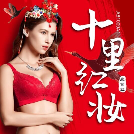 爱黛内衣大红内衣系列|大红季,把喜气穿在身上,红红火火!