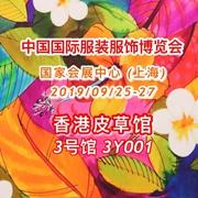 中国国际服装服饰博览会 - 香港皮草馆