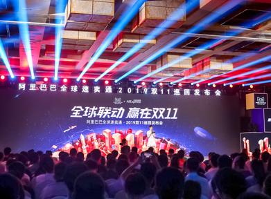 速卖通双11玩法首发 助力中国商家开拓海外新市