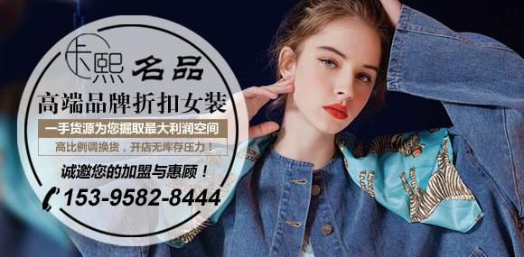 卡熙名品品牌折扣女装全国招商中
