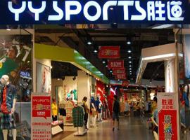 运动鞋零售商宝胜8月销售暴涨三成 达22.323亿元人民币