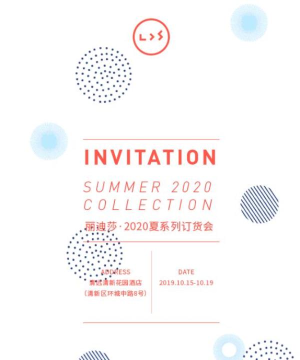 LIDISHA丽迪莎 2020夏系列订货会邀请函