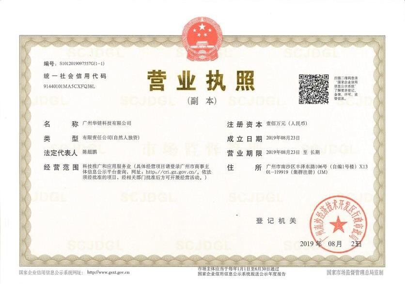 廣州華鏈科技有限公司企業檔案