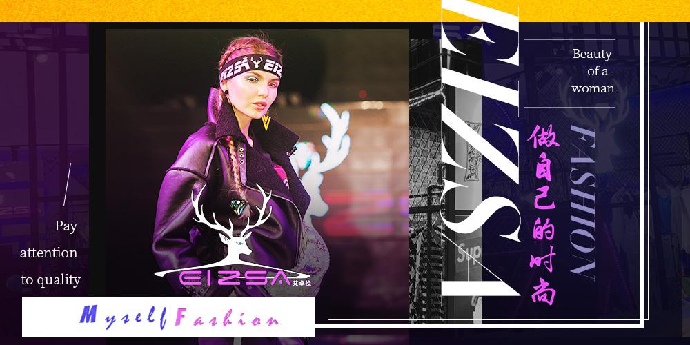 深圳市艾卓拉服装设计有限公司