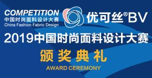 优可丝® BV·2019中国时尚面料设计大赛颁奖典礼