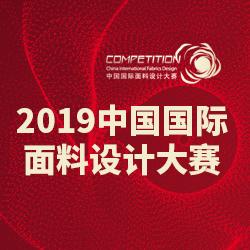 2019中国国际面料设计大赛