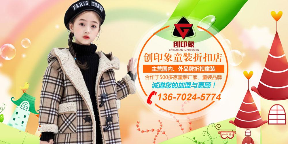 广州创印象服饰有限公司